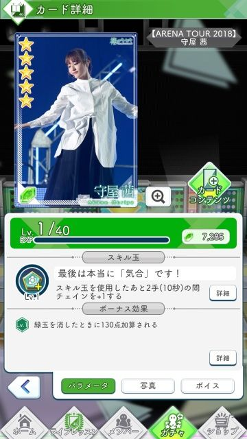 09 ARENA TOUR 2018 守屋0