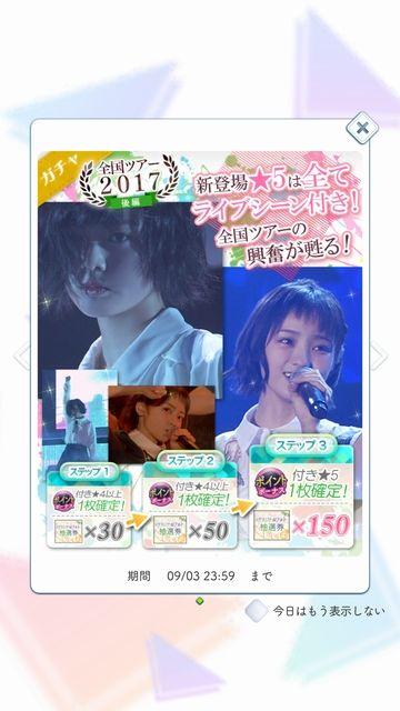 info 180820 全ツ2017(後)ガチャ
