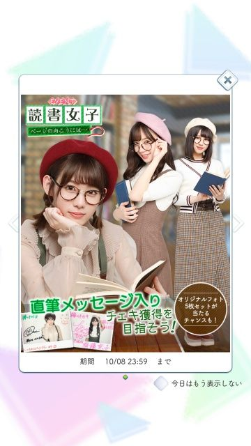 info 181001 読書女子 イベント