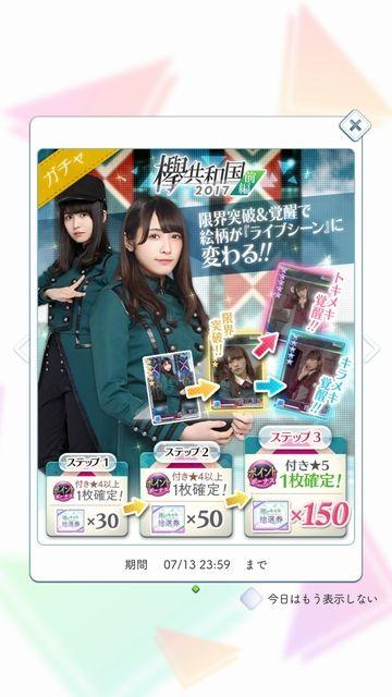 info 欅共和国2017(前)ガチャ