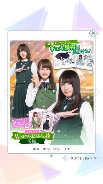 info W-KEYAKI(後) イベント