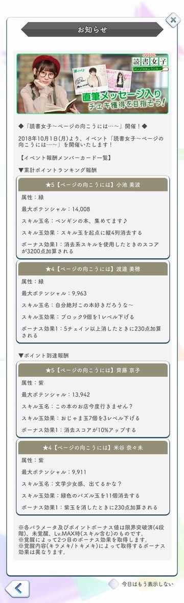xx 読書女子 報酬カード