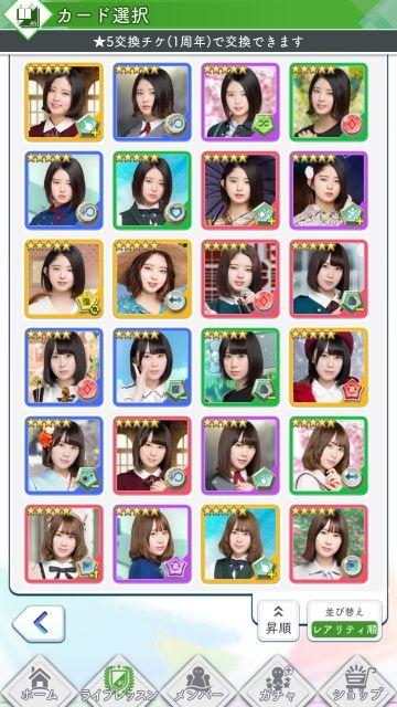 1周年★5交換チケ カード選択i
