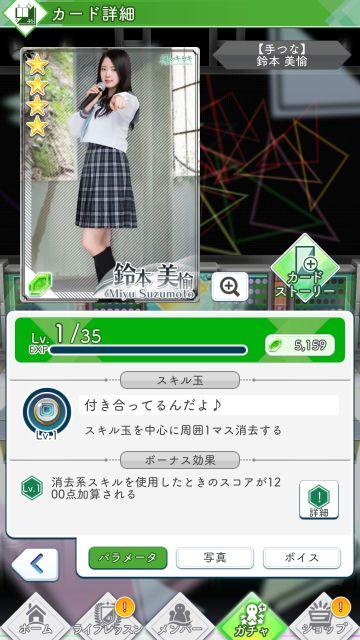 06 手つな 鈴本美愉0