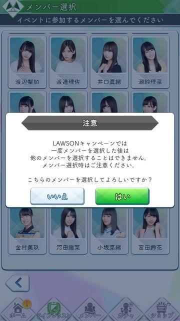 180801 ローソンキャンペーン 待ち合わせd