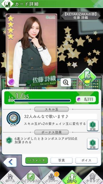 06 KEYAKIZAKAの詩 佐藤0