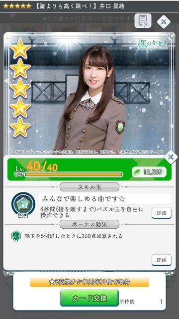 1周年★5交換チケ カード選択z 誰跳べ井口2