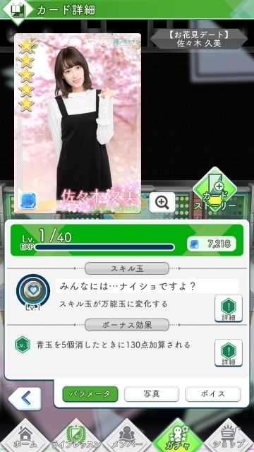 08 お花見 佐久0