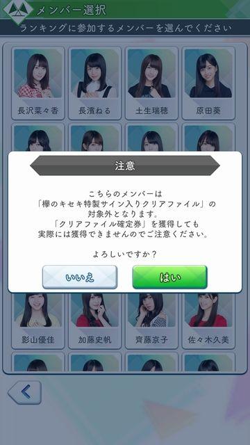 メンバー選択 注意4