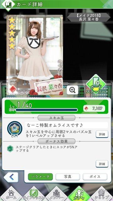 01 メイド2018 長沢0