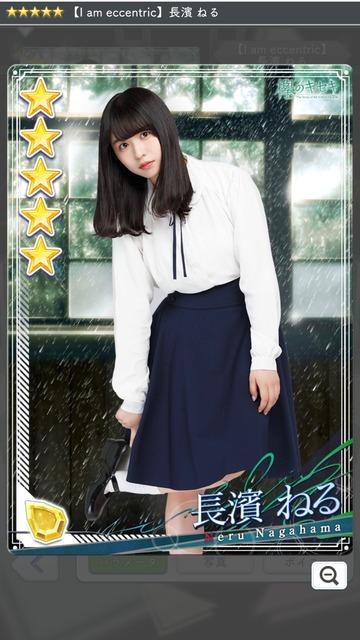 03 I am eccentric 長濱1