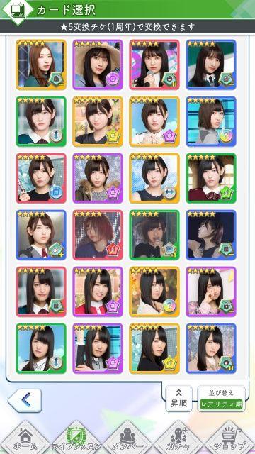 1周年★5交換チケ カード選択g