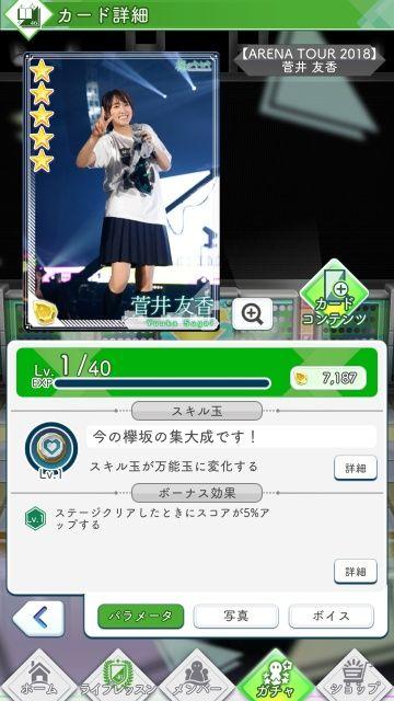 04 ARENA TOUR 2018 菅井0