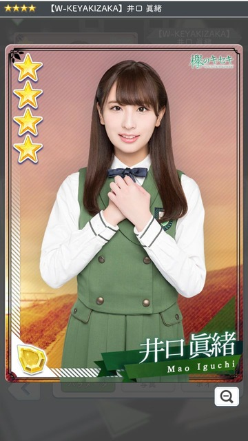 07 W-KEYAKIZAKA 井口眞緒1