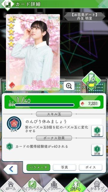 09 お花見 丹生0