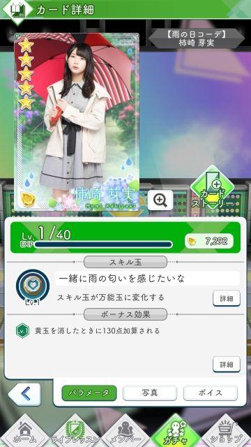 06 雨の日コーデ 柿崎0