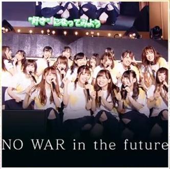 NO WAR in the future (W Encore)