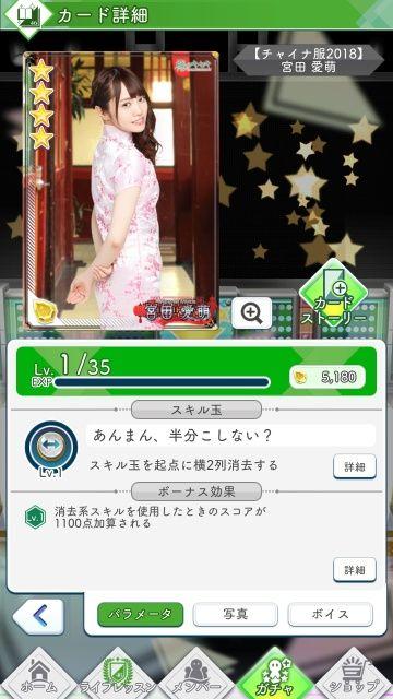 08 チャイナ服2018 宮田0