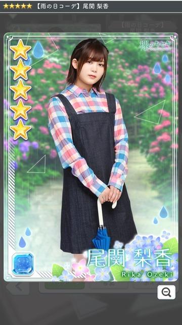 01 雨の日コーデ 尾関1