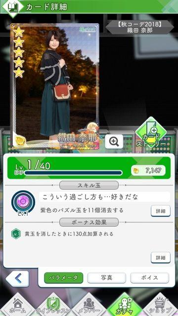 02 秋コーデ2018 織田0