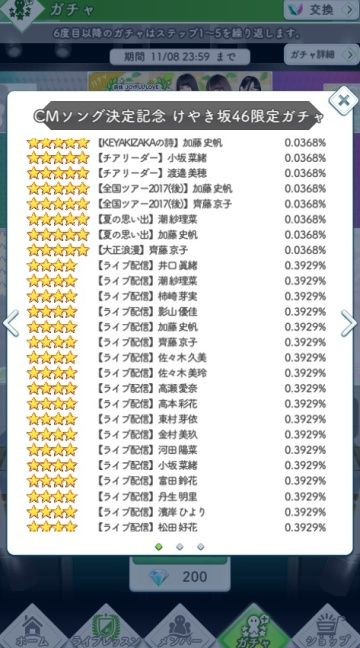 00 CMソング決定記念 ガチャ06