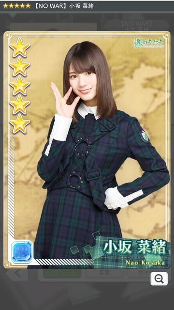 03 NO WAR 小坂1