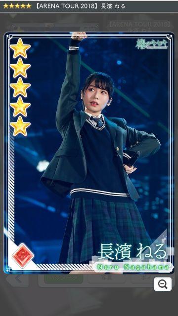06 ARENA TOUR 2018 長濱1