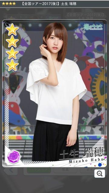 09 全ツ2017(後) 土生1