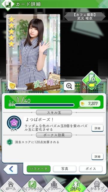 03 【カフェ撮影】 武元唯衣0