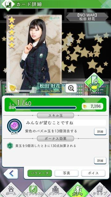 07 NO WAR 松田0