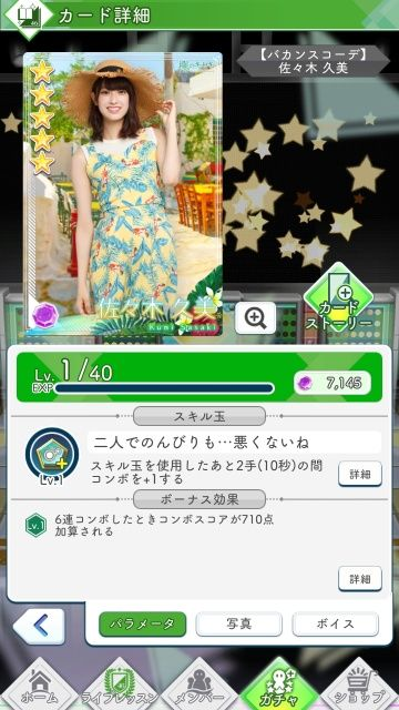 06 バカンスコーデ 久美0