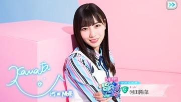 河田05(SP)a