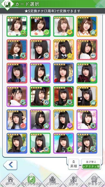 1周年★5交換チケ カード選択j