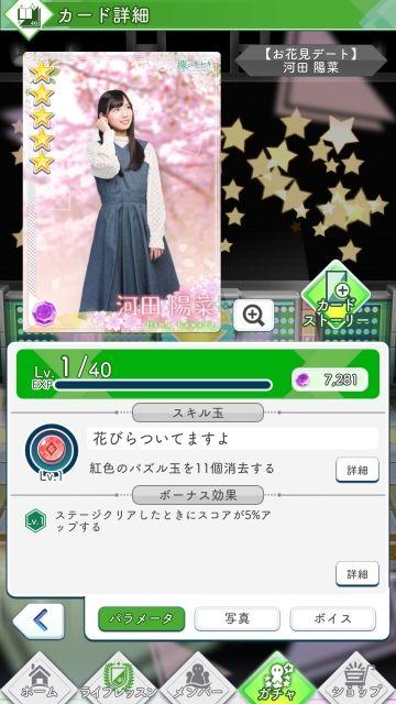 05 お花見デート 河田0