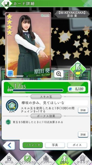 06 W-KEYAKIZAKA 原田0