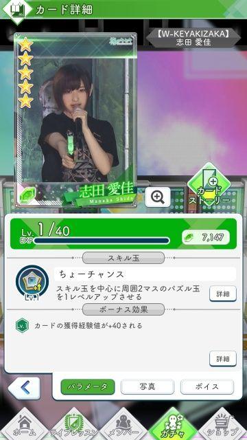 01 W-KEYAKIZAKA 志田0
