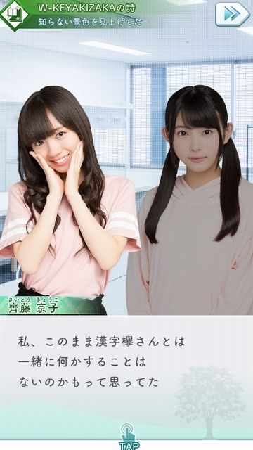 05 W-KEYAKI 01