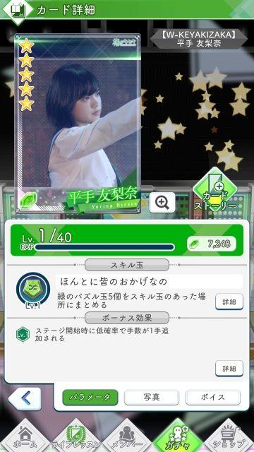 03 W-KEYAKIZAKA 平手0