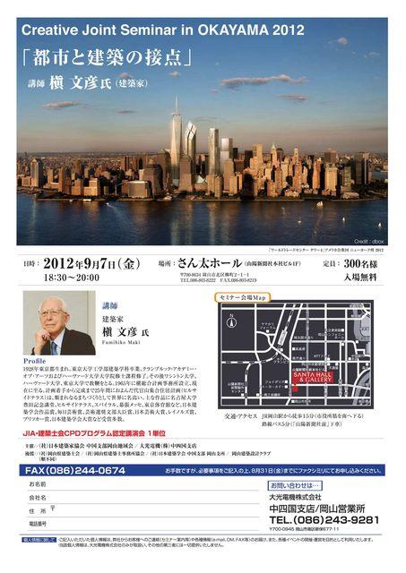 20120907_槇文彦「都市と建築の接点」