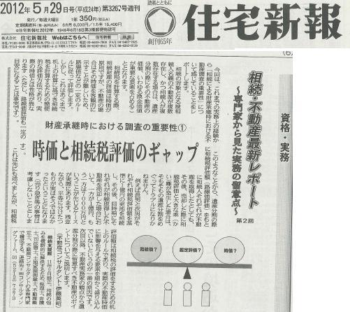 住宅新報20120529