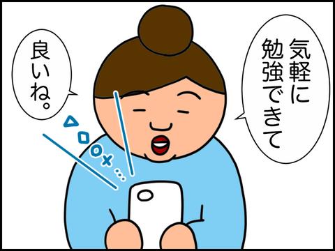 外国語アプリを使ってみて