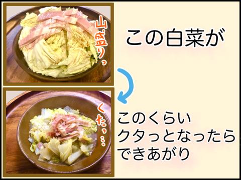 白菜のレンチン蒸し。白菜がクタッとなったら完成です
