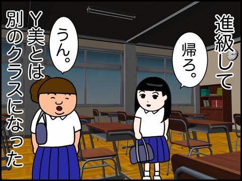 Y美とは別のクラス