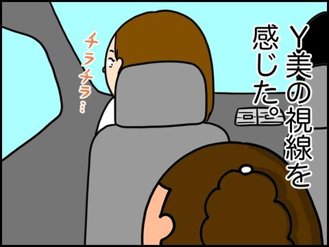 車の中で感じたY美の視線
