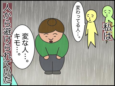 変わっている人…日出子