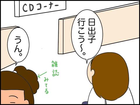 CDを買いに