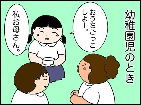 幼稚園児のとき