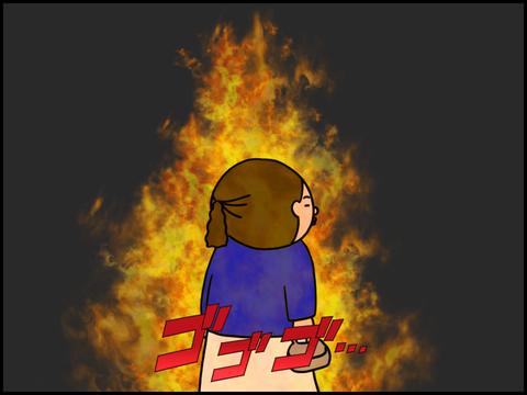 燃える日出子