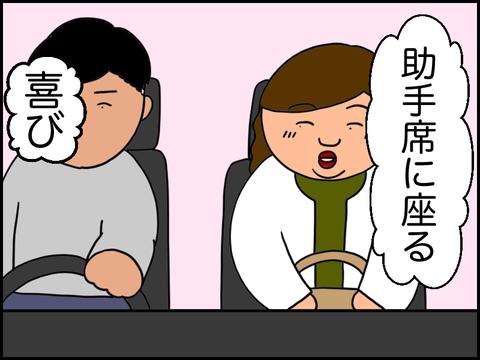 助手席ってうれしい