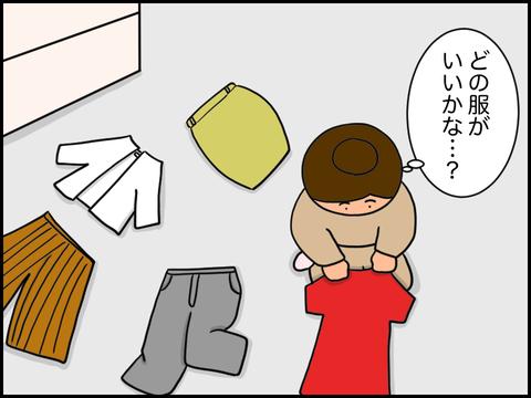 次回着る婚活服選び